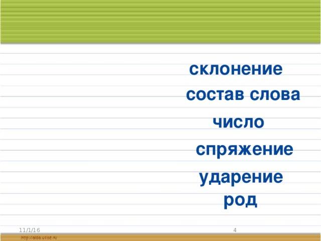 склонение  состав слова число спряжение ударение род 11/1/16