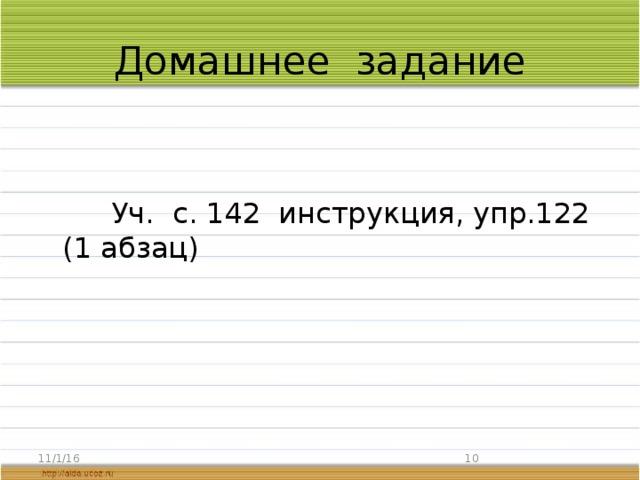 Домашнее задание  Уч. с. 142 инструкция, упр.122 (1 абзац) 11/1/16