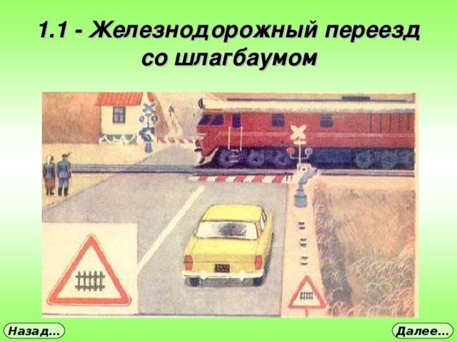 1.1 - Железнодорожный переезд со шлагбаумом Далее… Назад…