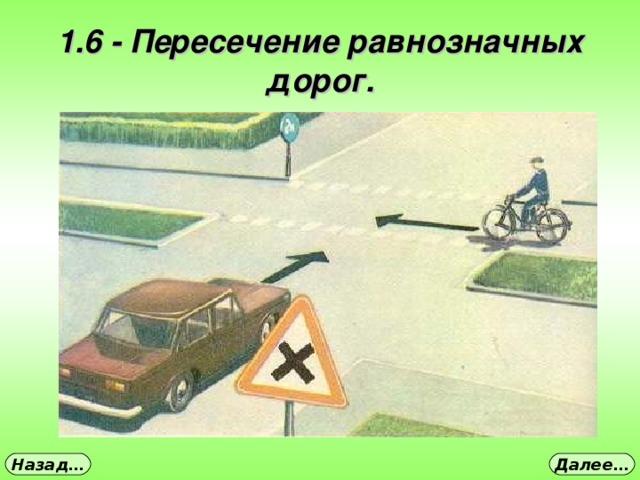 1.6 - Пересечение равнозначных дорог. Далее… Назад…