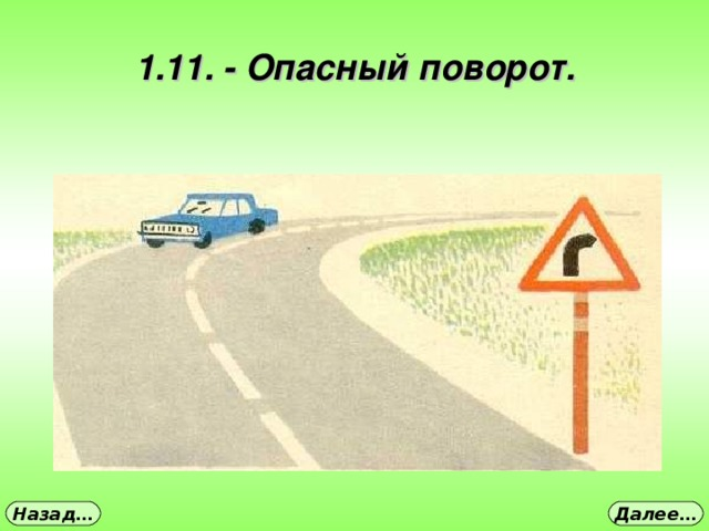 1.11. - Опасный поворот. Далее… Назад…