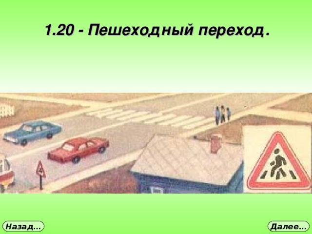 1.20 - Пешеходный переход. Далее… Назад…