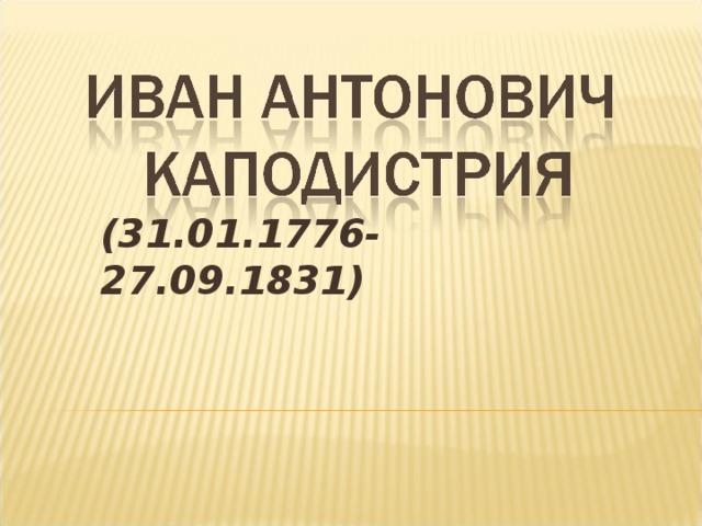 (31 .0 1 . 1776-27 .0 9 . 1831)
