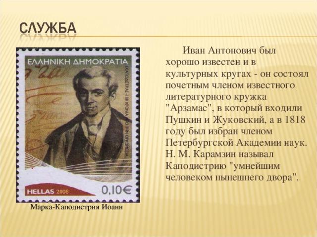 Иван Антонович был хорошо известен и в культурных кругах - он состоял почетным членом известного литературного кружка