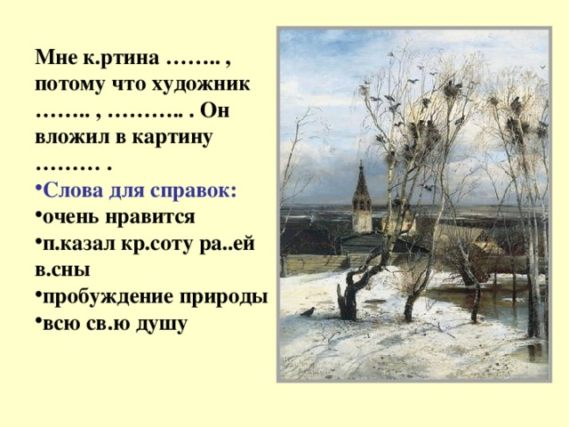 Мне к.ртина …….. , потому что художник …….. , ……….. . Он вложил в картину ……… .