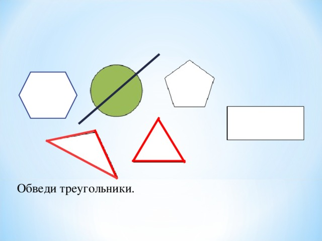 Обведи треугольники.