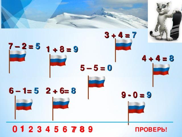 3 + 4 = 7  7 – 2 = 5 1 + 8 = 9  4 + 4 = 8  5 – 5 = 0  2 + 6= 8  6 – 1= 5  9 - 0 = 9  0 1 8 9 5 1 2 3 4 6 8 2 3 9 6 7 4 5 7 ПРОВЕРЬ! 18