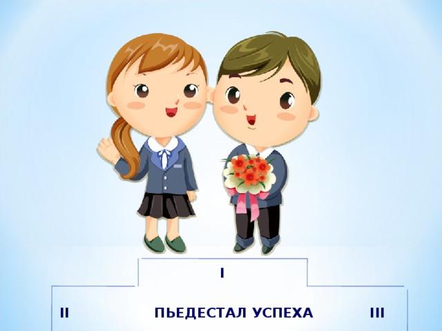I  II ПЬЕДЕСТАЛ УСПЕХА  III