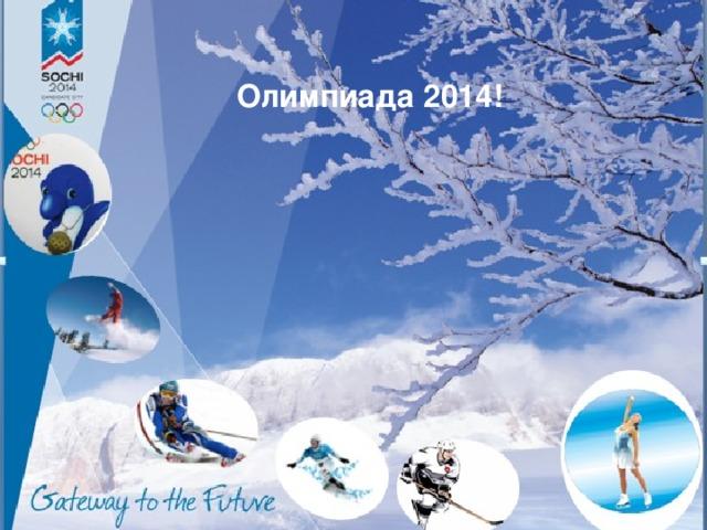 Олимпиада 2014!