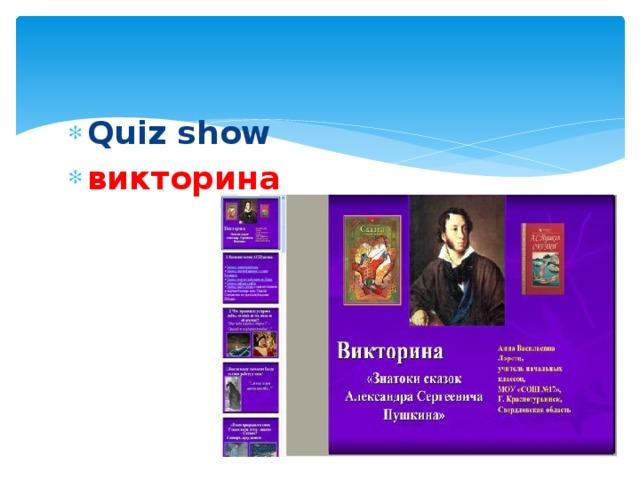 Quiz show викторина