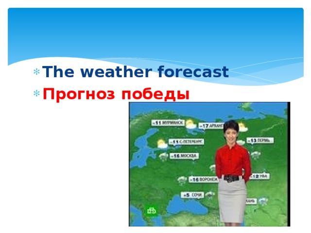 The weather forecast Прогноз победы