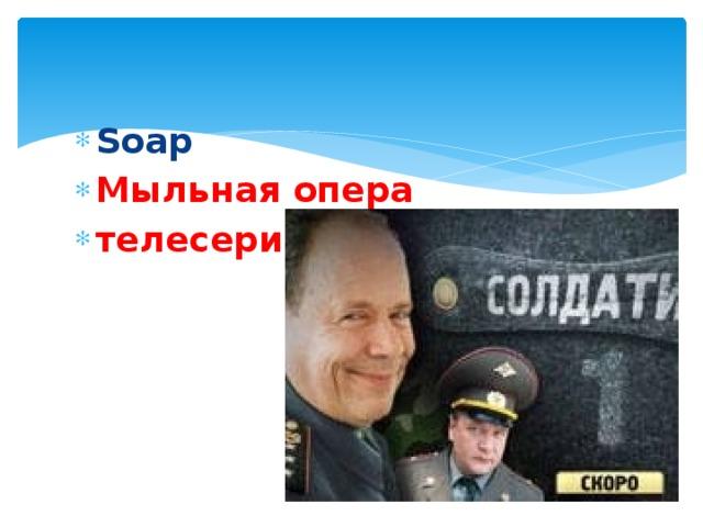 Soap Мыльная опера телесериал