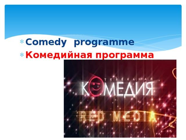 Сomedy programme Комедийная программа