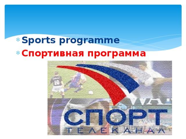 Sports programme Спортивная программа
