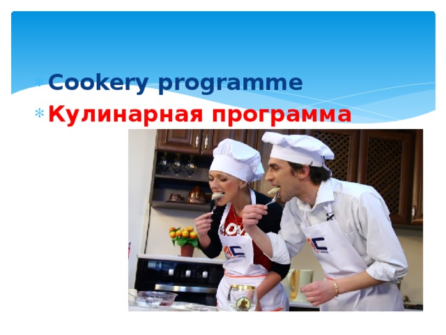 Cookery programme Кулинарная программа
