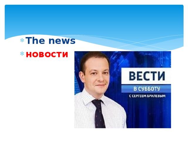 The news новости