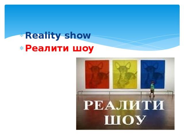 Reality show Реалити шоу