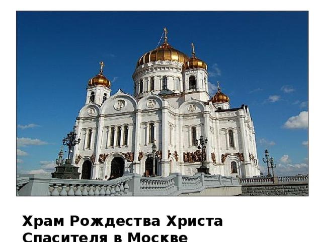 Храм Рождества Христа Спасителя в Москве