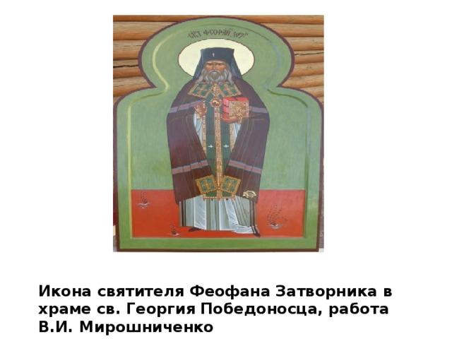 Икона святителя Феофана Затворника в храме св. Георгия Победоносца, работа В.И. Мирошниченко