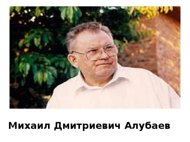 Михаил Дмитриевич Алубаев