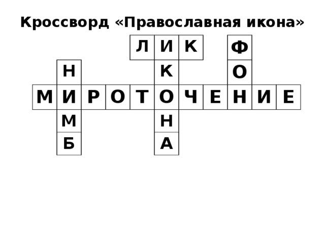 Кроссворд «Православная икона»   М Н И М Л Р Б О И К Т К О Ф Ч Н О Е А Н И Е