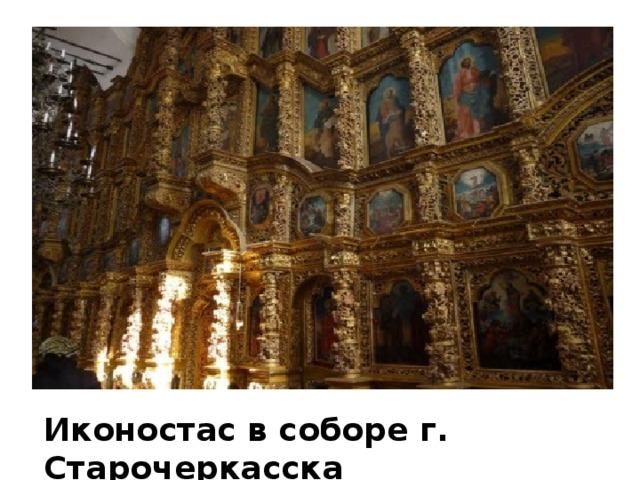 Иконостас в соборе г. Старочеркасска