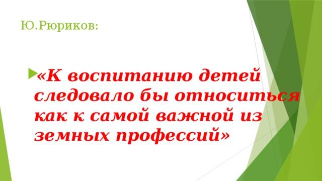 Ю.Рюриков: