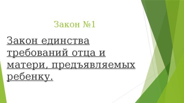 Закон №1 Закон единства требований отца и матери, предъявляемых ребенку.