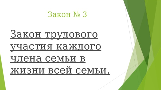 Закон № 3 Закон трудового участия каждого члена семьи в жизни всей семьи.
