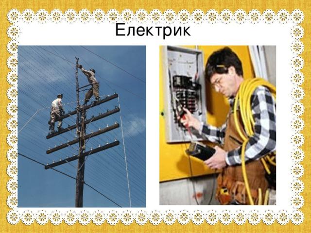 Електрик