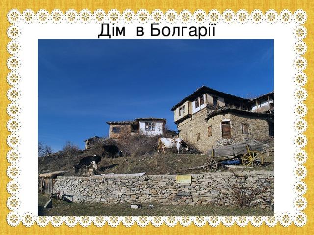 Дім в Болгарії