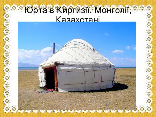 Юрта в Киргизії, Монголії, Казахстані