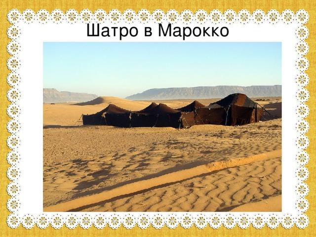 Шатро в Марокко