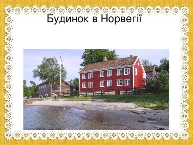 Будинок в Норвегії