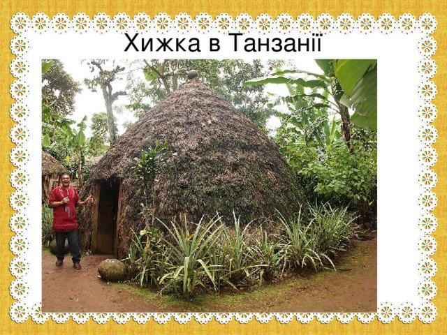 Хижка в Танзанії