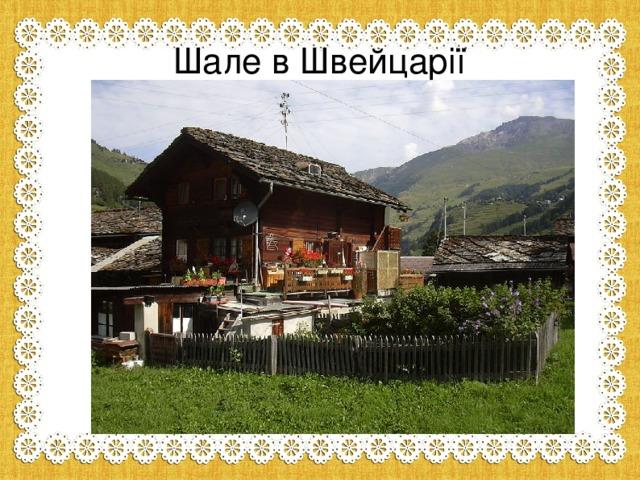 Шале в Швейцарії