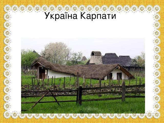 Україна Карпати