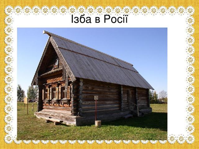 Ізба в Росії