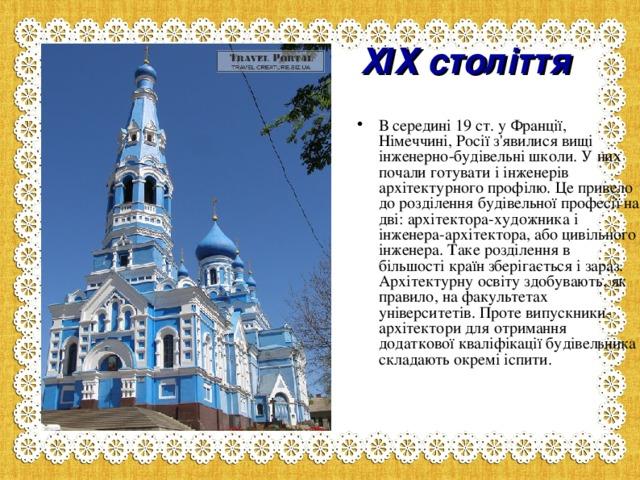 X І X століття