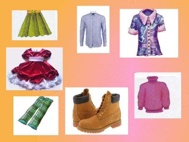 Картинки одежды из обработки понимают