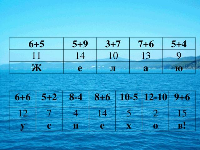 6+5 5+9 11 3+7 14 Ж 7+6 е 10 5+4 13 л а 9 ю 6+6 12 5+2 у 7 8-4 8+6 4 с 10-5 14 п 5 12-10 е 9+6 2 х 15 о в!