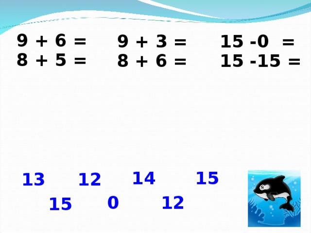 9 + 6 = 9 + 3 = 15 -0 = 8 + 5 = 8 + 6 = 15 -15 = 14 15 13 12 12 0 15