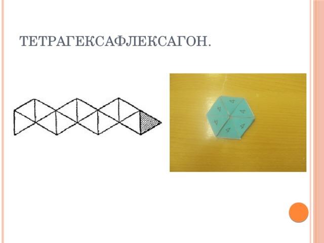 Тетрагексафлексагон.