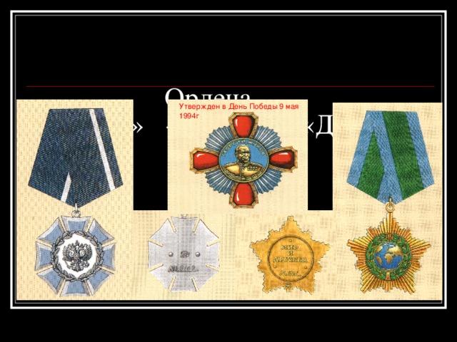 Ордена  «Почета» «Жукова» «Дружбы» Утвержден в День Победы 9 мая 1994г