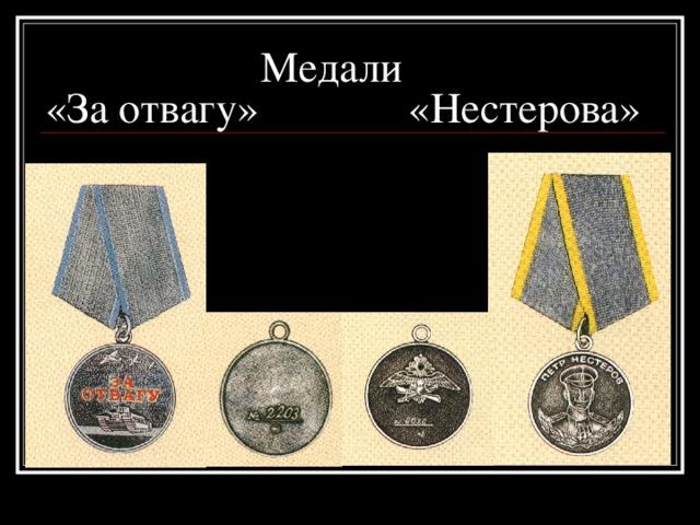 Медали  «За отвагу» «Нестерова»