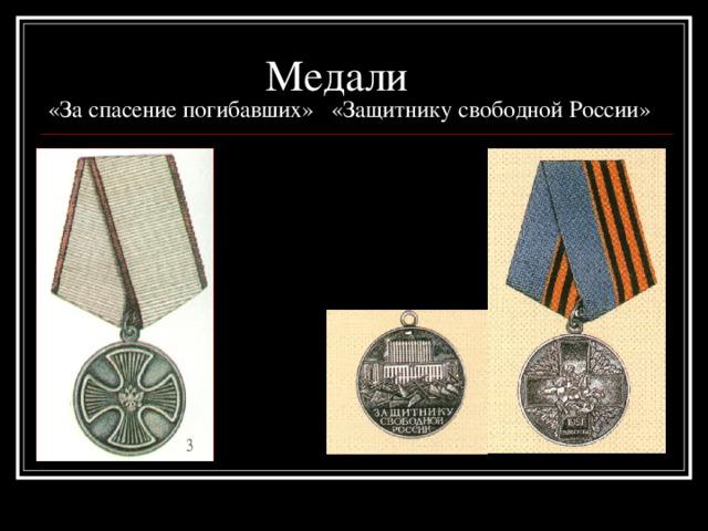 Медали  «За спасение погибавших» «Защитнику свободной России»