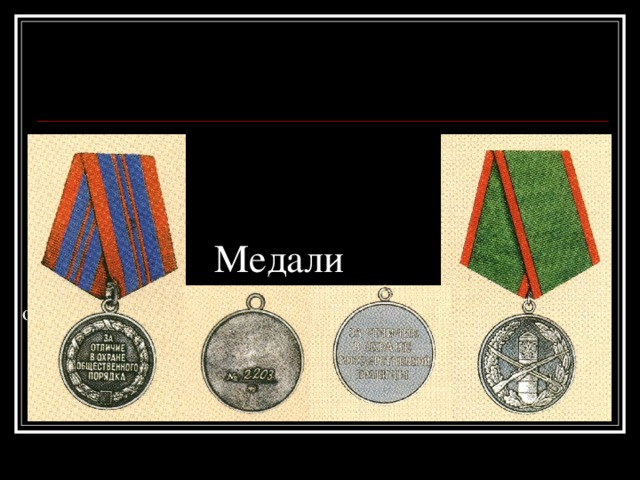Медали    «За отличие в охране «За отличие в охране общественного порядка» государственной границы»