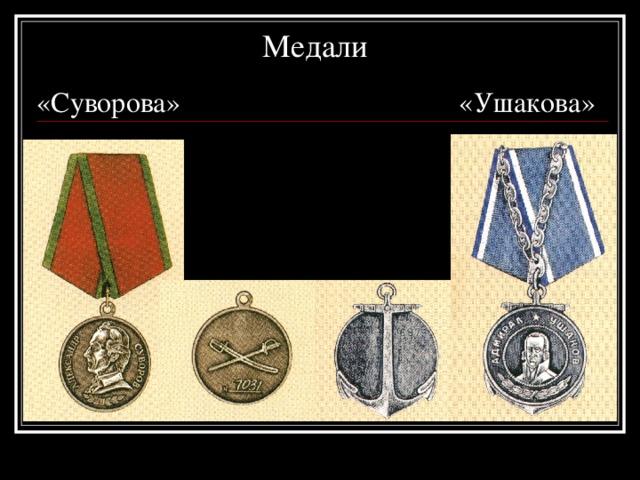 Медали    «Суворова» «Ушакова»