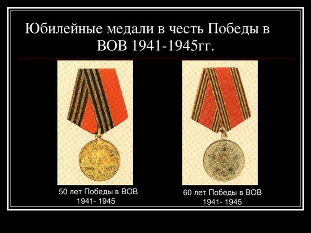 Юбилейные медали в честь Победы в    ВОВ 1941-1945гг.  50 лет Победы в ВОВ  1941- 1945 60 лет Победы в ВОВ  1941- 1945