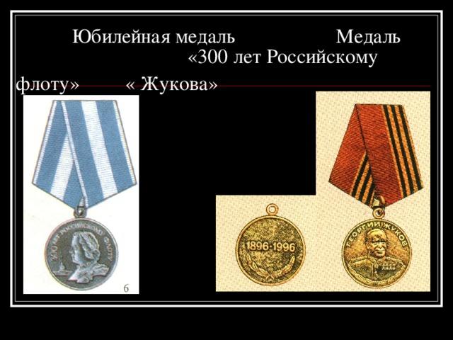 Юбилейная медаль Медаль «300 лет Российскому флоту»  « Жукова»